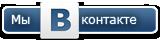 Лада Приора ВКонтакте.ру